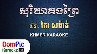 សុរិយាគងព្រៃ កែវ សារ៉ាត់ ភ្លេងសុទ្ធ - Soriya Kong Prey Keo Sarath - DomPic Karaoke