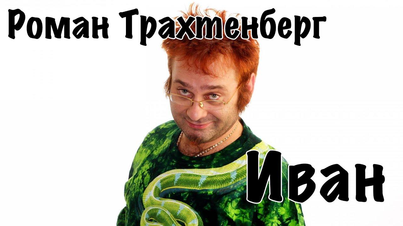 Трахтенберг Анекдоты Скачать