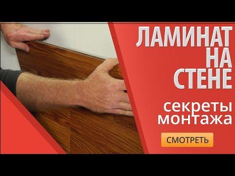 Укладка ламината на стены ремонт своими руками
