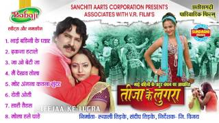 TEEJA KE LUGRA - Chhattisgarhi Super Hit Movie Song Collection - Director G. Vijay - Jukebox