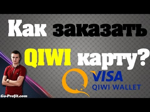 ✅Как заказать QIWI (Киви) Карту