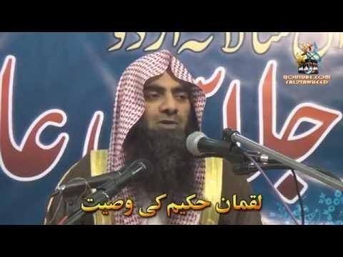 LUQMAN HAKIM Ki Wasiyat 14 Sheikh Tauseef Ur Rehman