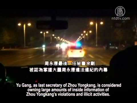 "mpending Investigation into Zhou Yongkang After Three Secretaries ""Double Dismissal"""
