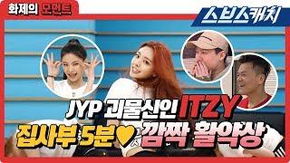 JYP 괴물신인 ITZY(있지) 집사부 5분 순삭 깜작 활약상♡  《집사부일체 / 화제의 모먼트 / 스브스캐치》