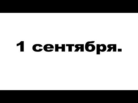 1 СЕНТЯБРЯ.