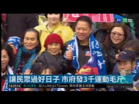 華視電視台-1080101-新北市府升旗 現場發放3千運動毛巾