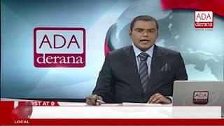 Ada Derana First At 9.00 - English News - 04.12.2017
