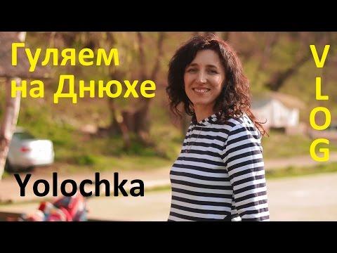 #VLOG - Гуляем на Днюхе, веселые конкурсы