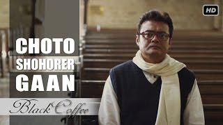 Chhoto Shohorer Gaan | Black Coffee | Saswata | Paoli | Anupam Roy | Atanu Bose | 2017