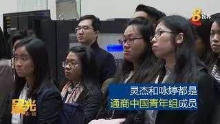 晨光第一线:新加坡年轻企业家 勇闯中国市场