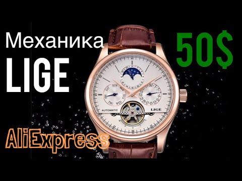 Механические часы Lige с Алиэкспресс