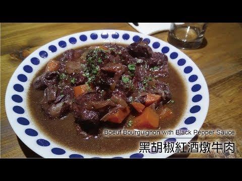 【憶霖x安格拉創意廚房】法式料理►黑胡椒紅酒燉牛肉