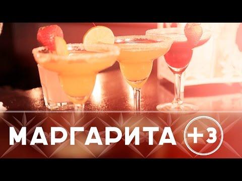 Маргарита: мешай как бармен (малиновая, манговая и Маргарита Пална) [Как бармен]