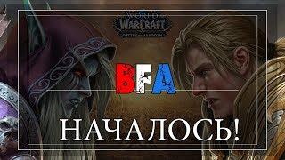World of Warcraft Battle For Azeroth / Начало! Первый запуск