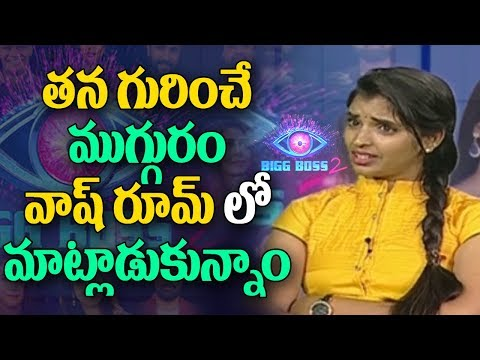 Bigg Boss 2 Contestant  Shyamala About Washroom Room Incident