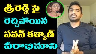 Pawan Kalyan Fan Reacts On Sri Reddy Comments | Pawan Kalyan | Sri Reddy Latest | Top Telugu Media