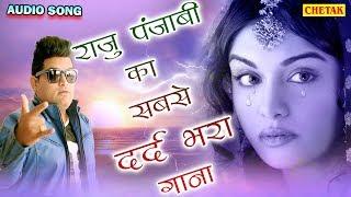 2017 का सबसे हिट गाना - Raju Punjabi का सबसे दर्द भरा गाना  - Superhit Haryanvi Songs 2017