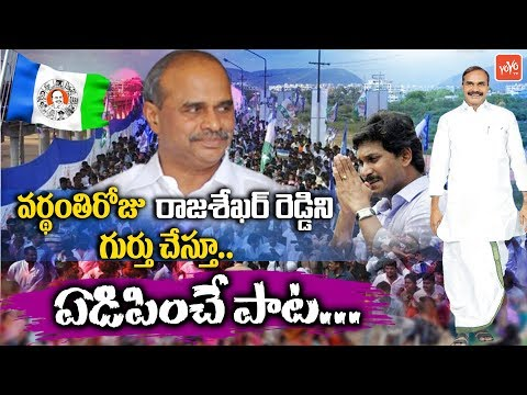 YSR Songs | Remembering the Great Leader | YS Jagan | YSRCP Philadelphia | YS Vardhanthi | YOYO TV