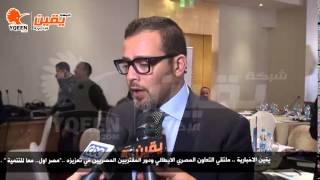 يقين   مدير مكتب المنظمة الدولية للهجرة دور مصر لتجهيز كوادر للسوق الاوربي