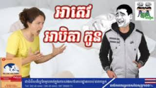 អាតេវ អាបិតាកូន បោកម៉ែវាទៀតហើយ smart son funny story by The Troll Cambodia