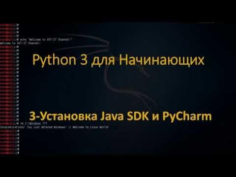 3.Python для Начинающих - Установка Java SDK + PyCharm