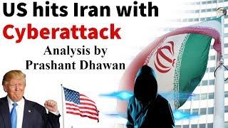 US hits Iran with Cyberattack अमेरिका ने ईरान के मिसाइल कंट्रोल सिस्टम पर किया साइबर अटैक