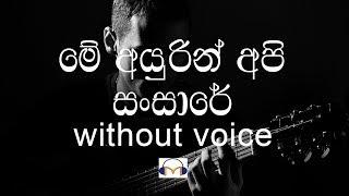 Me Ayurin Api Sansare Karaoke (without voice) මේ අයුරින් අපි සංසාරේ