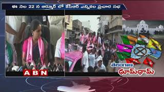 TRS Kavitha responds over Congress Leaders Comments against Armoor Constituency development
