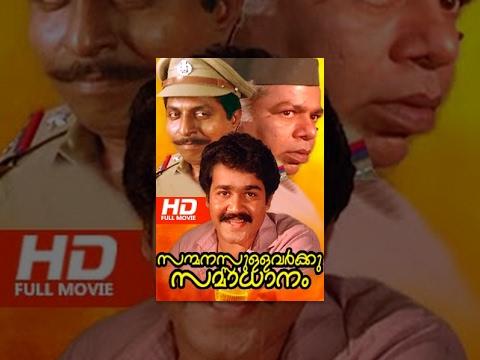 Malayalam Full Movie - Sanmanassullavarkku Samadhanam - Comedy Movie video