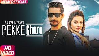 Pekke Ghare   Varinder Davesar   Latest punjabi song 2018   Speed Records
