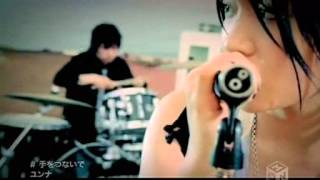 Watch Younha Te Wo Tsunaide video