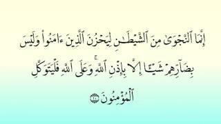 Surat Al-mujadila  58 سورة المجادلة  - Children Memorise - kids Learning quran