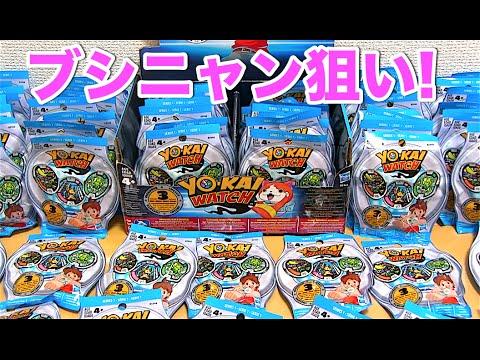 ブシニャン出るまで開封!!【妖怪ウォッチ】USA版 妖怪メダル シリーズ1 Yo-kai Watch