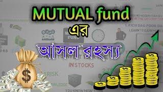 Mutual ফান্ড কি? আমাদের কী mutual ফান্ডে ইনভেস্ট করা উচিত??🤔🤔🙄😕🔥|| Motivational Video in Bangla