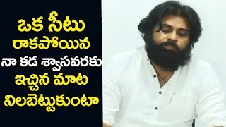 Power Star Pawan Kalyan Reacts On Janasena Failure | Ys Jagan Victory | AP Election Results 2019