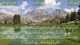 سورة الأنبياء كاملة بصوت الشيخ إدريس أبكر