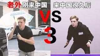 老外刚来中国VS.来中国很久以后(三) Living in China for 10 days VS. 10 years (Ep. 3)