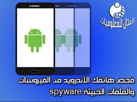 تطبيق للتأكد من وجود فيروسات فى هاتفك الاندرويد