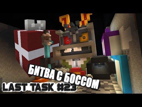 Last Task #23 - БОСС КРОЛИК! Тайный Санта | Квест для сервера