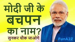MODI QUIZ, IQ & GK Test, PM Narendra Modi Questions Answers