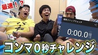 【大流行!?】コンマ0秒チャレンジで最速記録を出してやったぜ!!