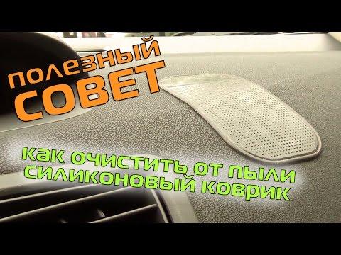 ПОЛЕЗНЫЙ СОВЕТ: Как очистить от пыли силиконовый автомобильный коврик / How To Clean Silicone Mat