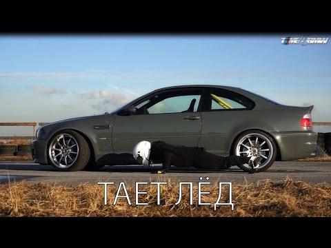 БМВ - Тает лёд   BMW M3 E46 ESS 575   Пародия Грибы