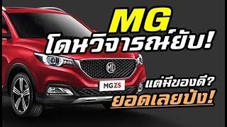 แม้ MG โดนถล่มหนักกับเสียงวิจารณ์...แต่ขายได้เพราะมีของดี? | MZ Crazy Cars