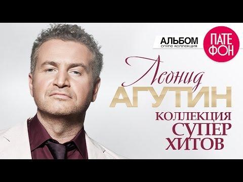 Леонид АГУТИН - Лучшие песни (Full album) / КОЛЛЕКЦИЯ СУПЕРХИТОВ / 2016