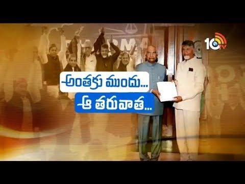 Hot Debate On CM Chandrababu Naidu Padayatra in Delhi For AP Special Status   10Tv News