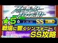 【白猫】TA星5「戦場に響くシンフォニー!」SS攻略!