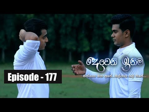 Deweni Inima | Episode 177 10th October 2017