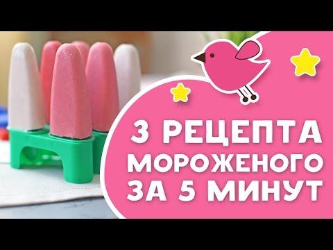 3 рецепта мороженого за 5 минут [Любящие мамы]
