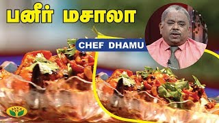 Chef Damu பனீர் மசாலா | Paneer Masala | Paneer Butter Masala | Teen Kitchen | Jaya TV